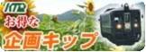 bnr_kikaku2.jpg