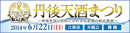 tensyu_bn.jpg