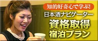 日本酒ナビゲーター資格取得プラン