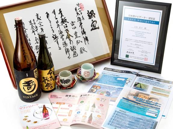 日本酒ナビゲータ資格テキスト ※イメージ