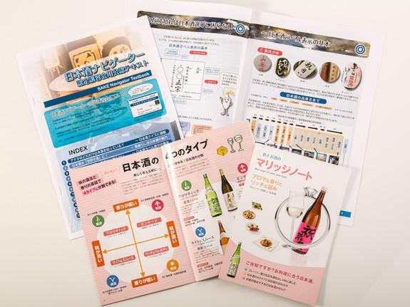 日本酒ナビゲータテキスト