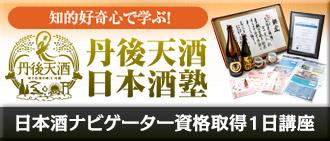 丹後天酒日本酒塾