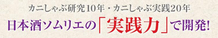 カニしゃぶ研究10年・カニしゃぶ実践20年 日本酒ソムリエの「実践力」で開発!