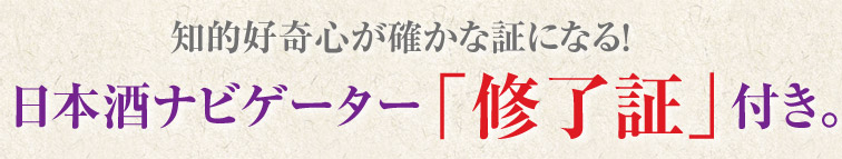 知的好奇心が確かな証になる!日本酒ナビゲーター「修了証」付き。