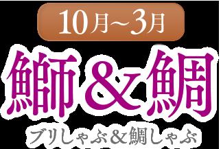 10月〜3月 鰤&鯛 ブリしゃぶ&鯛しゃぶ